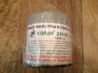 Фильтр масляный Колан 2101С (компактный)
